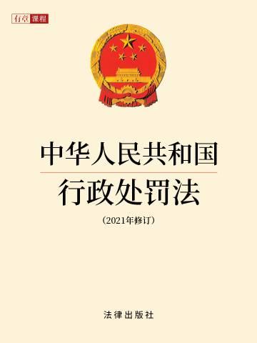 音频版 | 中华人民共和国行政处罚法(2021年修订)